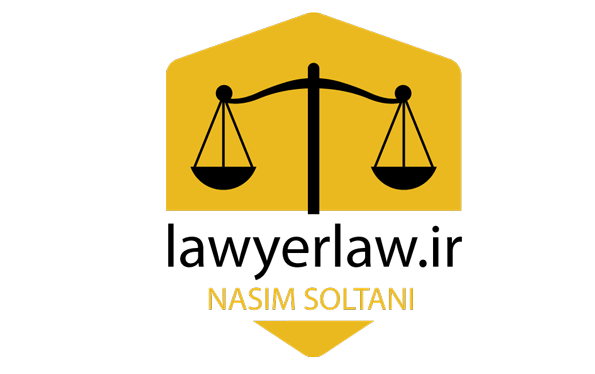 وکیل دادگستری نسیم سلطانی