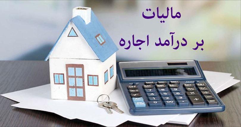 مالیات بر در امد اجاره