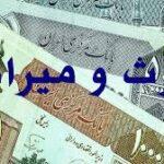 پرداخت دیون و بدهی های متوفی توسط وارث
